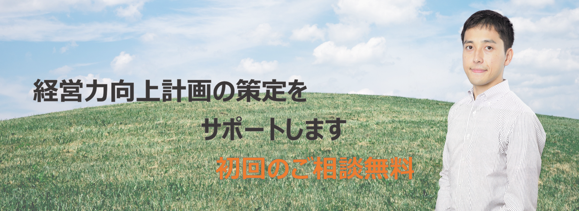 佐藤幹雄税理士事務所