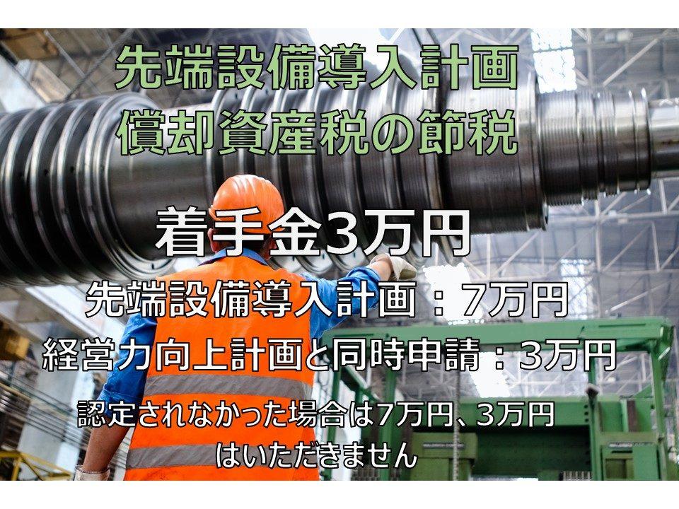 先端設備導入計画,償却資産税の節税,着手金3万円,